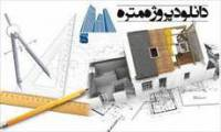 دانلود پروژه متره و برآورد ساختمان مسکونی 2 طبقه با پیلوتی اسکلت فلزی